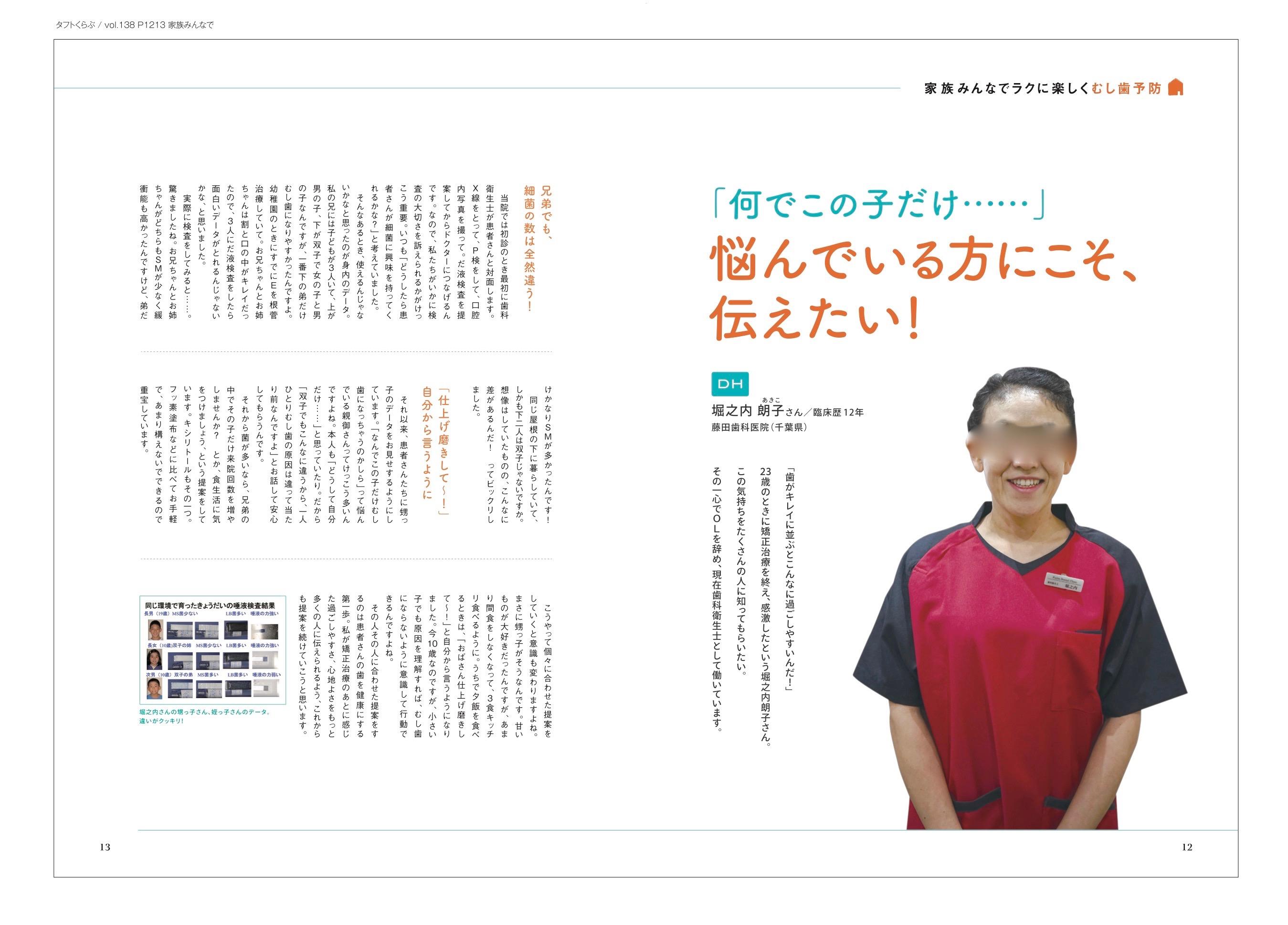 タフトくらぶ138号記事_1013 (1).jpg